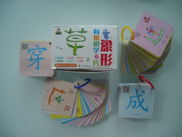 Chinese QR coded cards